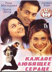 «Индийский Фильм Самозванец Жених» — 2008