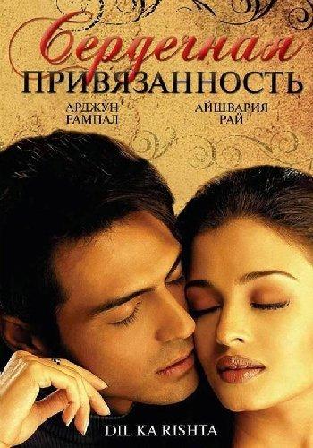 Сердечная привязанность (2003) индийский фильм смотреть онлайн