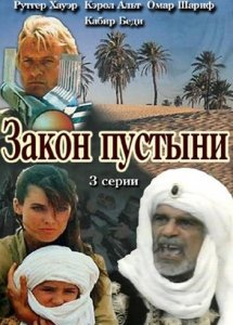 Принц пустыни / Мактуб Закон Пустыни