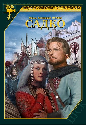 Садко (1952)