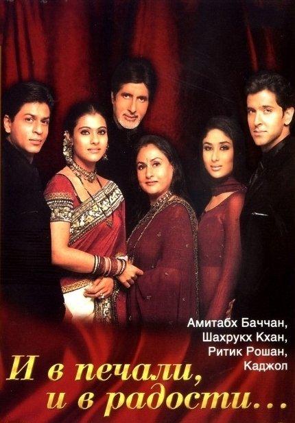 Смотреть новый индийский фильм шахрукх кхана