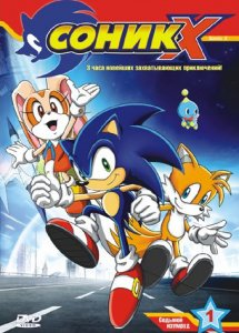 Соник Икс / Sonic X 1,2,3 сезон