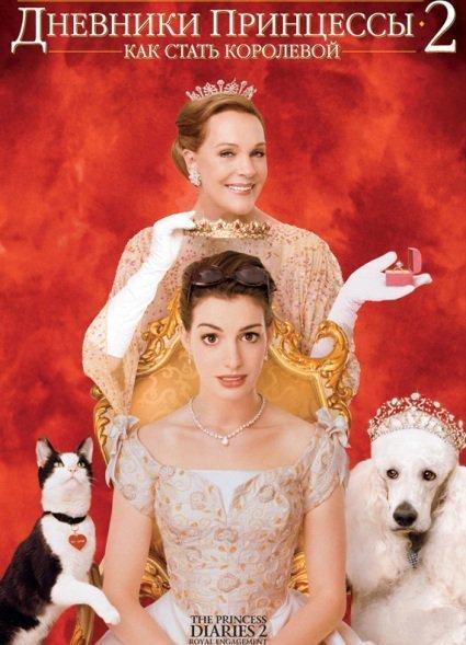 дневники принцессы-2 как стать королевой смотреть
