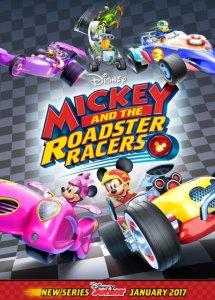 Микки и родстер гонщики / Mickey and the Roadster Racers