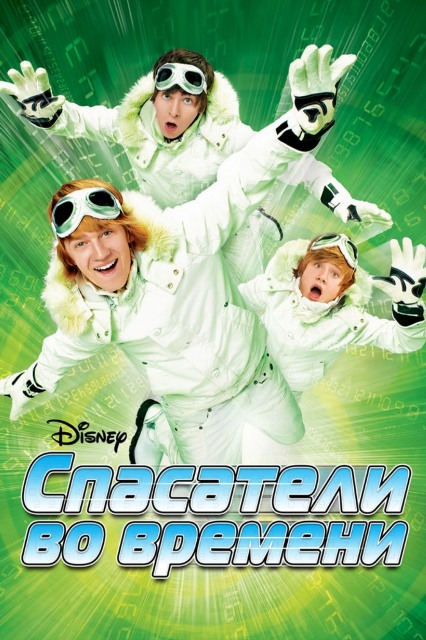 Все фильмы и сериалы Дисней / Disney смотреть онлайн бесплатно