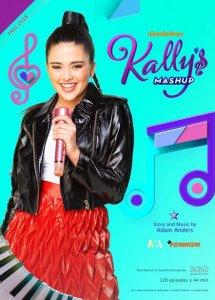 Kally's Mashup 1,2 сезон